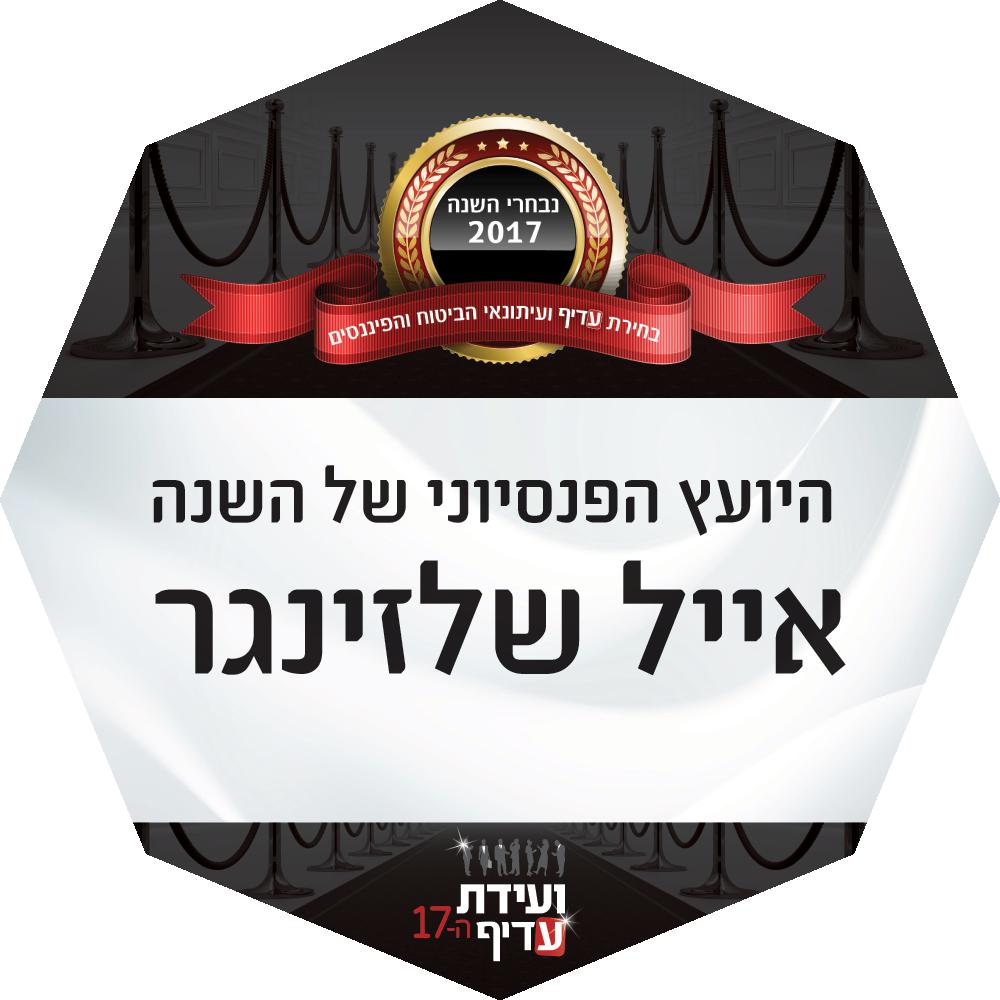 לוגו ועידת עדיף ה-17 - אייל שלזינגר - היועץ הפנסיוני לשנת 2017